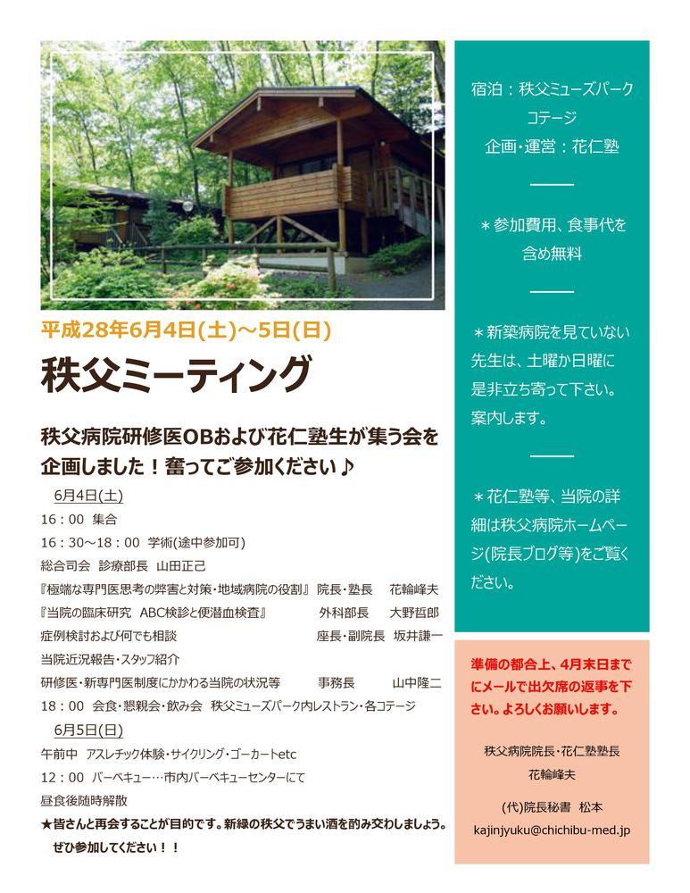 http://chichibu-med.jp/director/0001%20%281%29.jpg