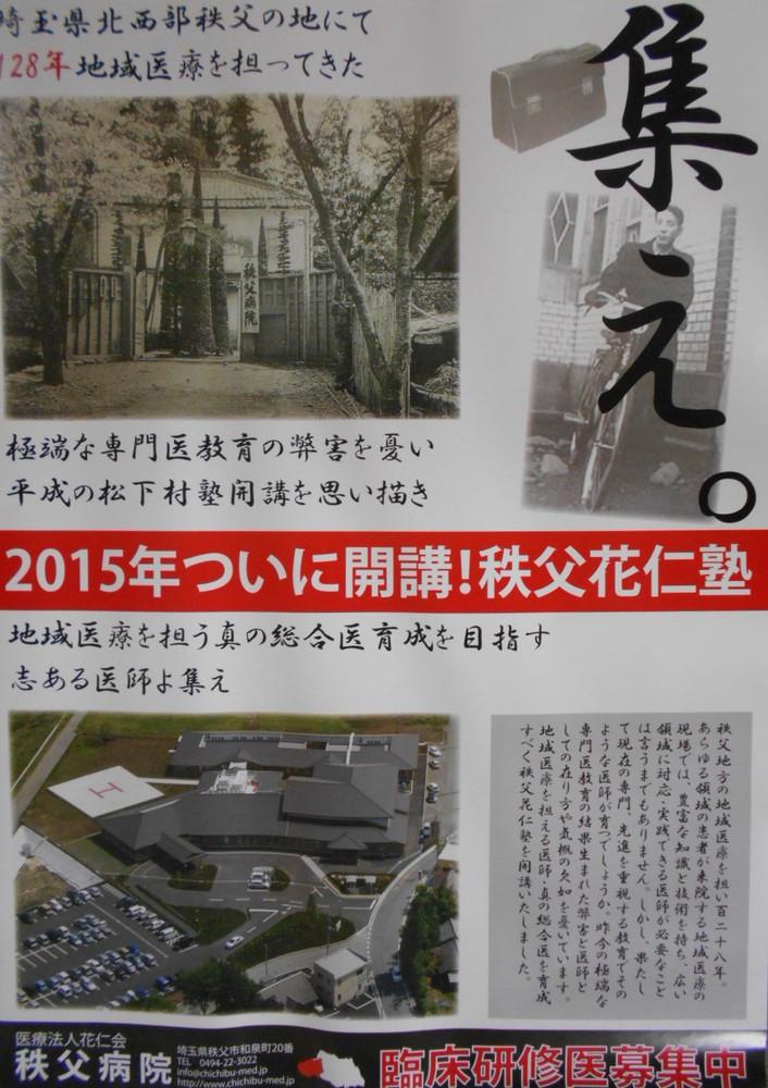 http://chichibu-med.jp/director/20180907151431.jpg