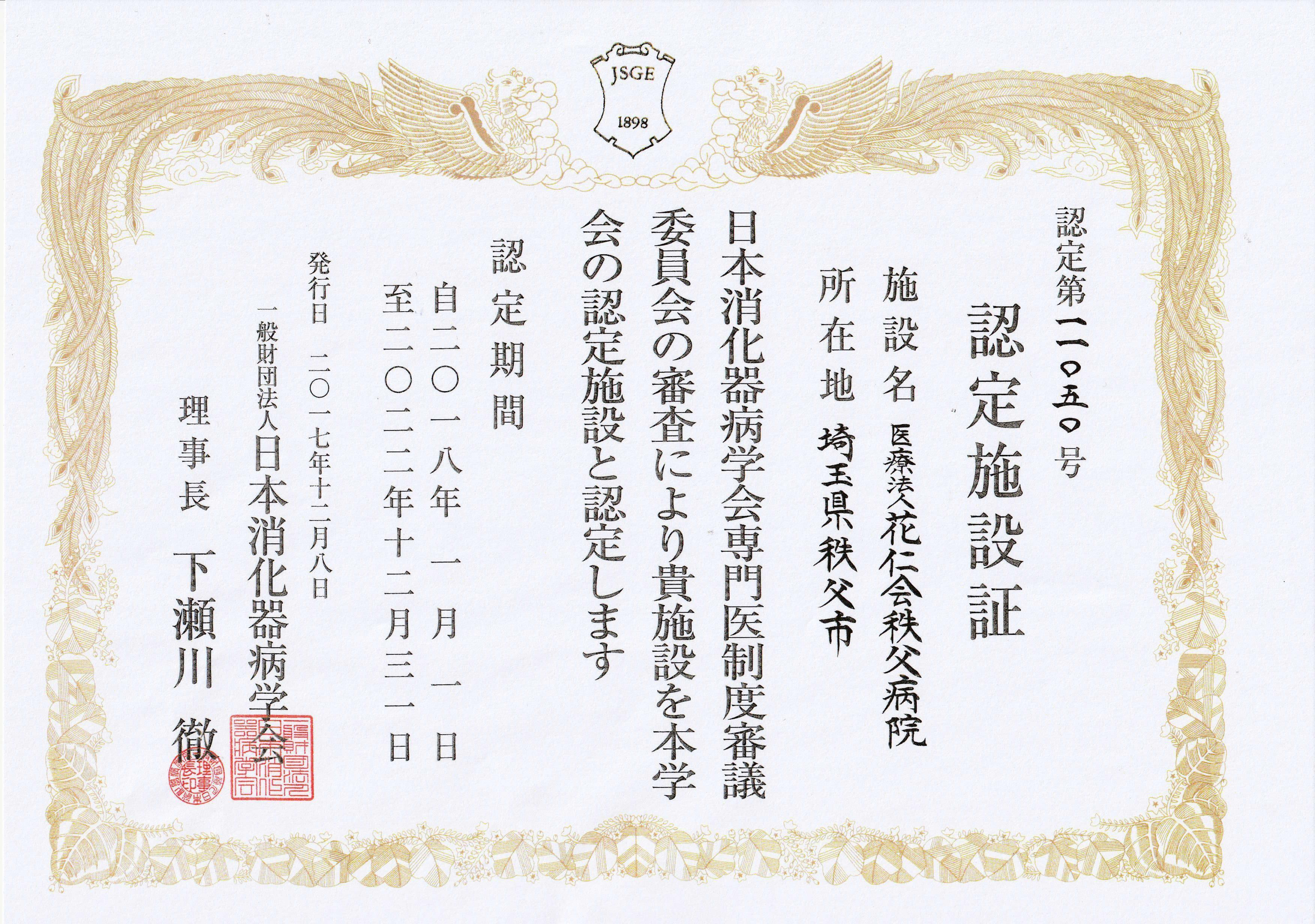 http://chichibu-med.jp/news/0001%20%285%29.jpg
