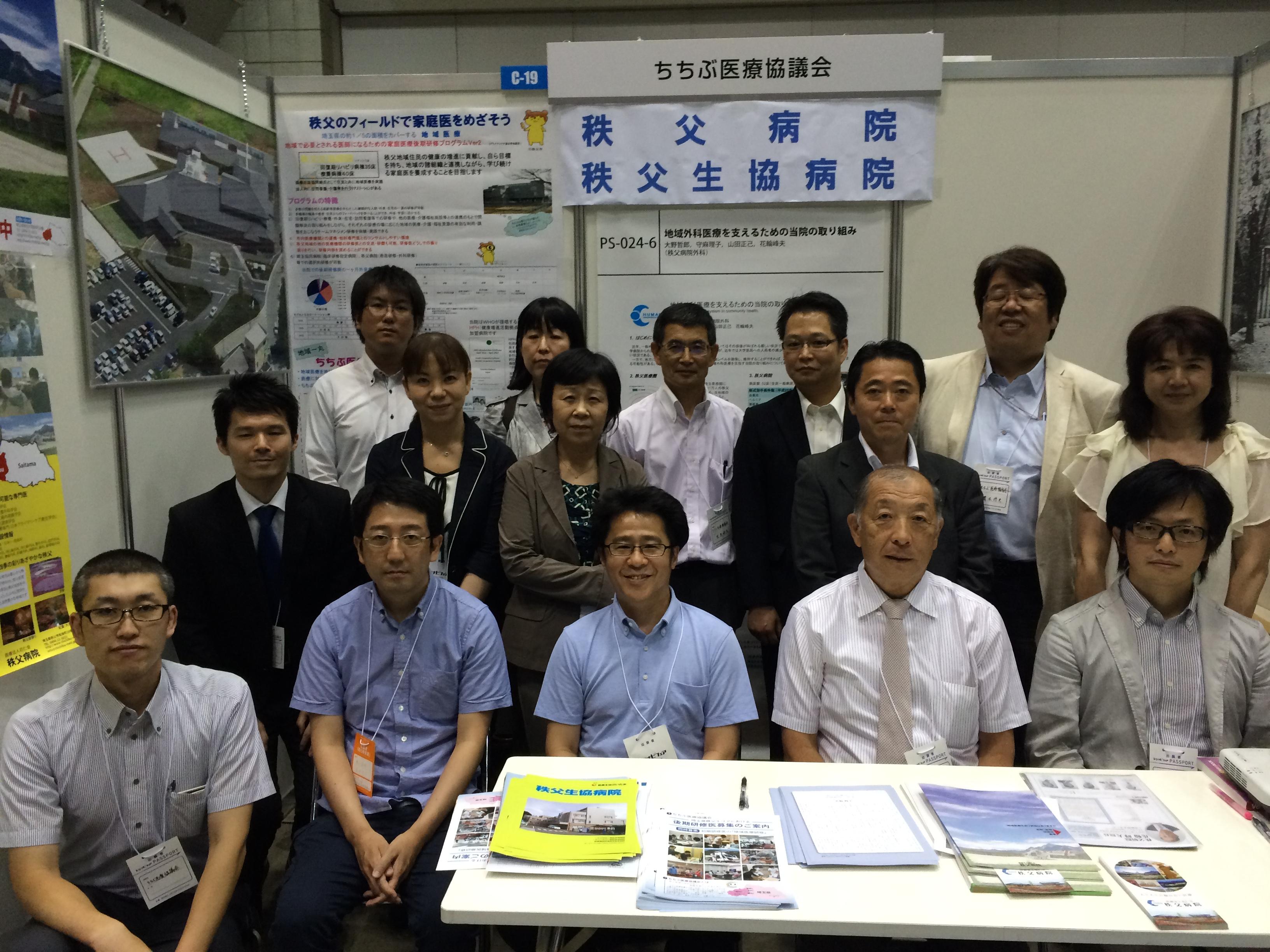 http://chichibu-med.jp/news/F9B1635C-94EF-4E3A-96E3-B2EEBF516D57.JPG