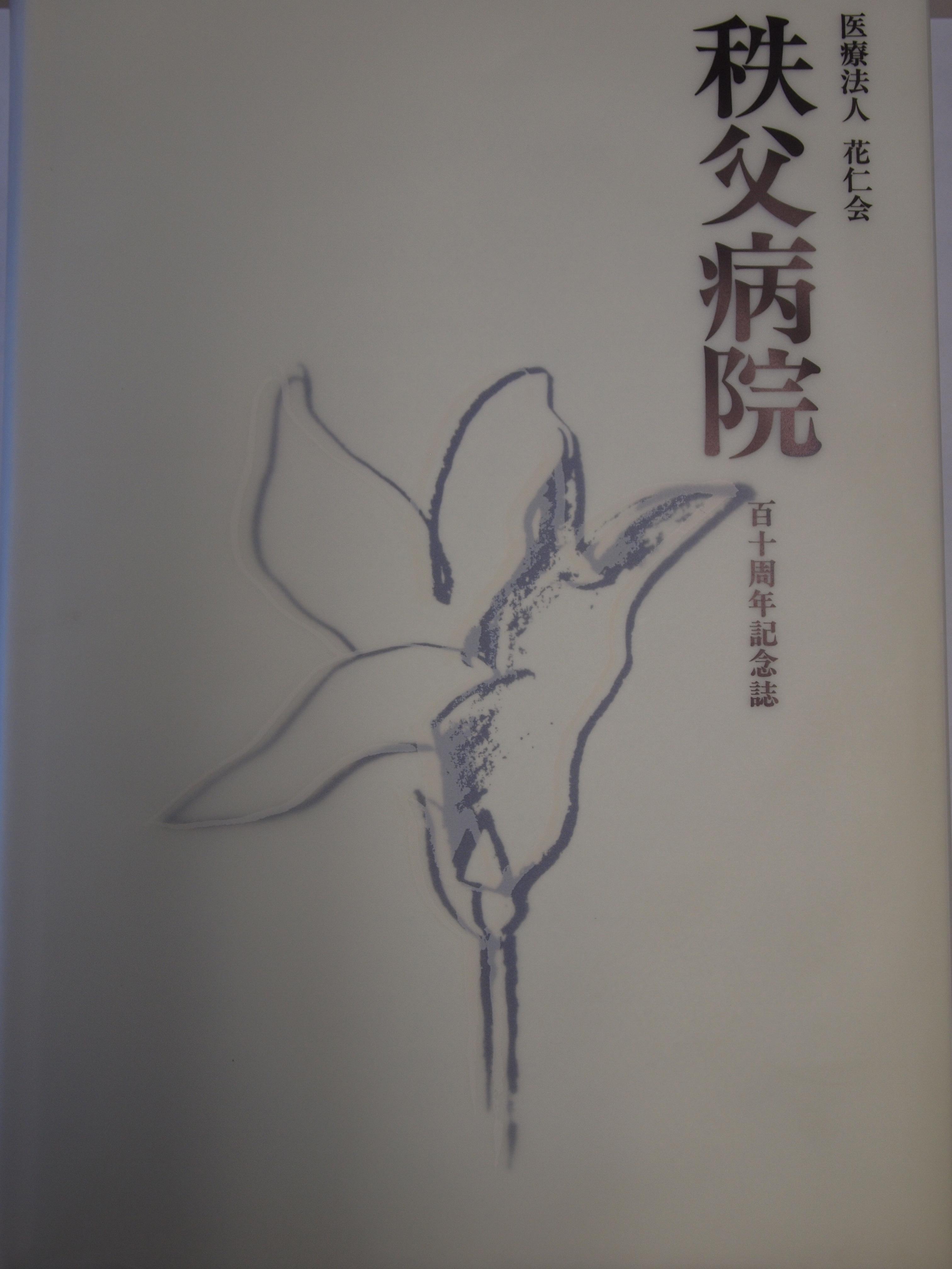 http://chichibu-med.jp/news/PB300740.JPG