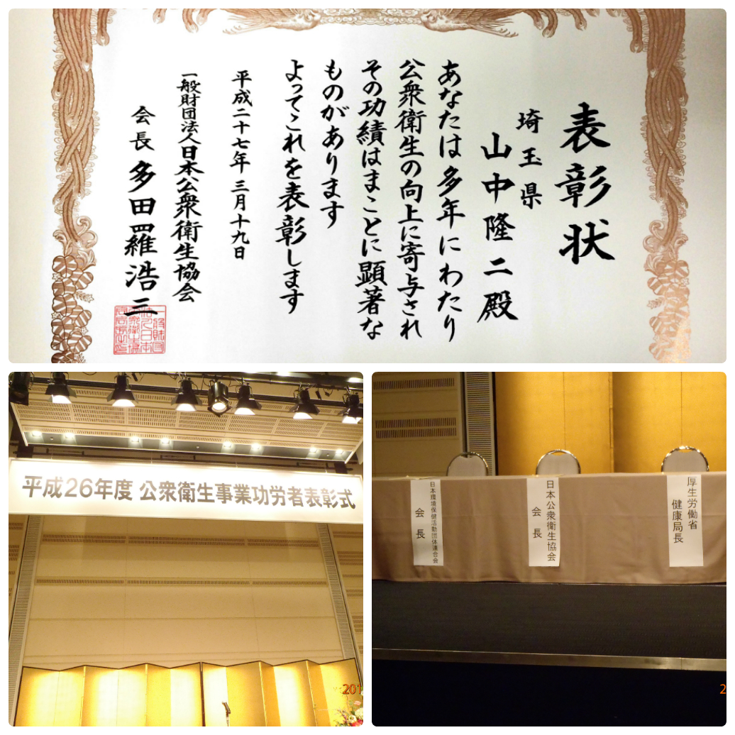 http://chichibu-med.jp/news/collage_photocat.jpg